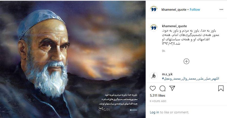 سخنان رهبر معظم انقلاب درباره بنیانگذار جمهوری اسلامی ایران