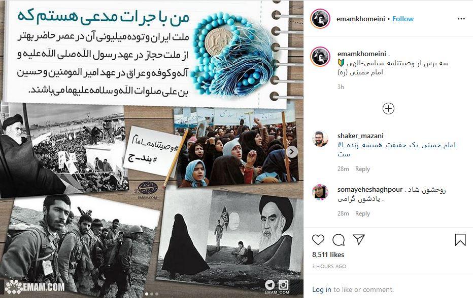 مجموعه سخنان رهبر انقلاب درباره امام خمینی (ره) + تصویر نگاشت