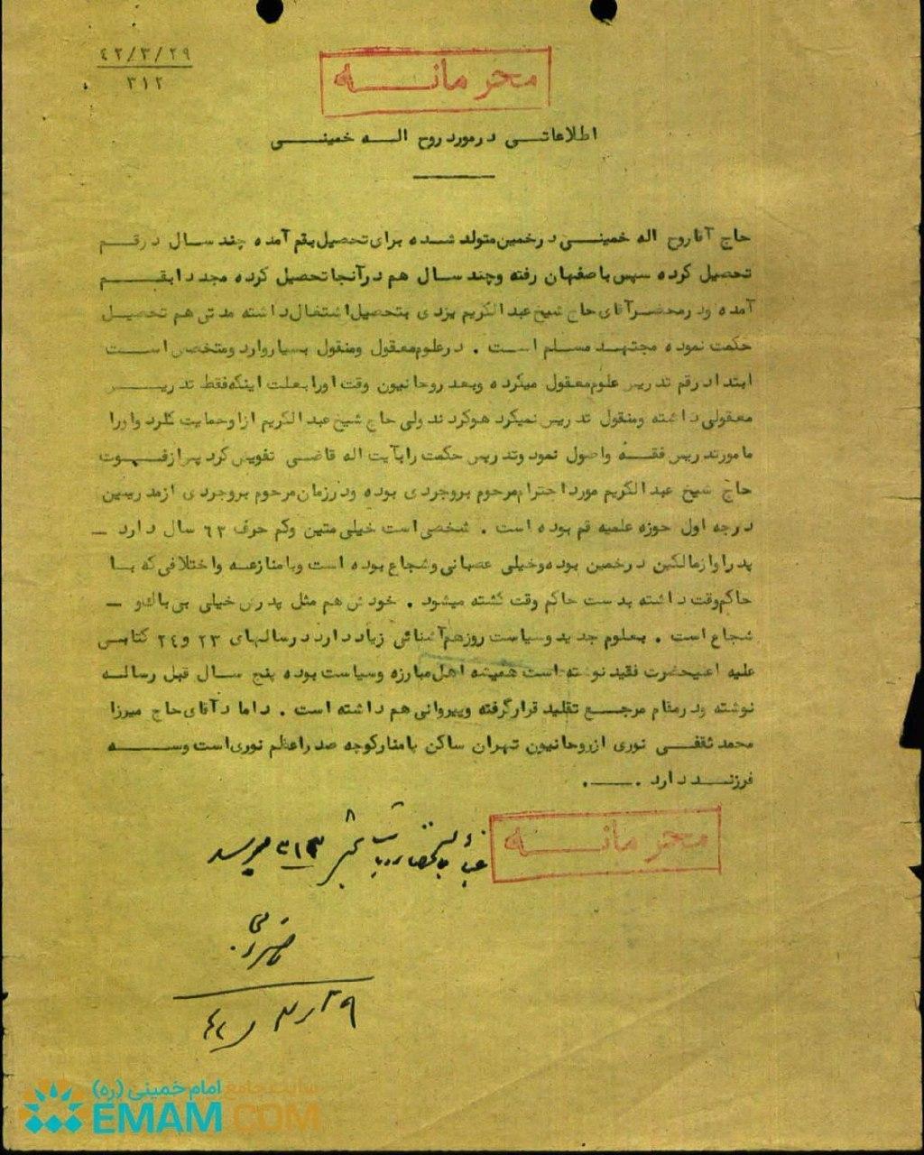 گزارش شهربانی کل کشور از جایگاه امام خمینی (ره) در سال ۱۳۴۲ + عکس
