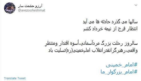 #خمینی_زنده_است