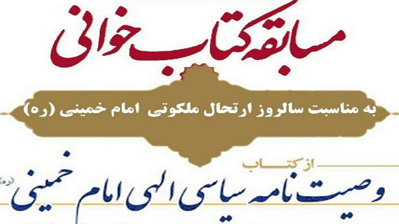 مسابقه مجازی کتابخوانی ویژه ارتحال امام (ره) در هفشجان برگزار میشود