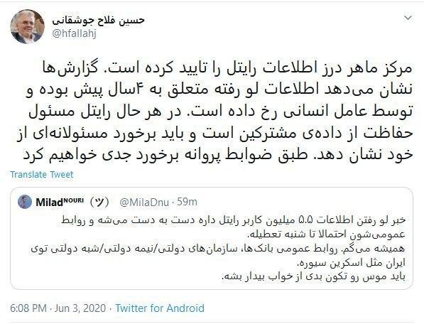 درز اطلاعات رایتل تایید شد
