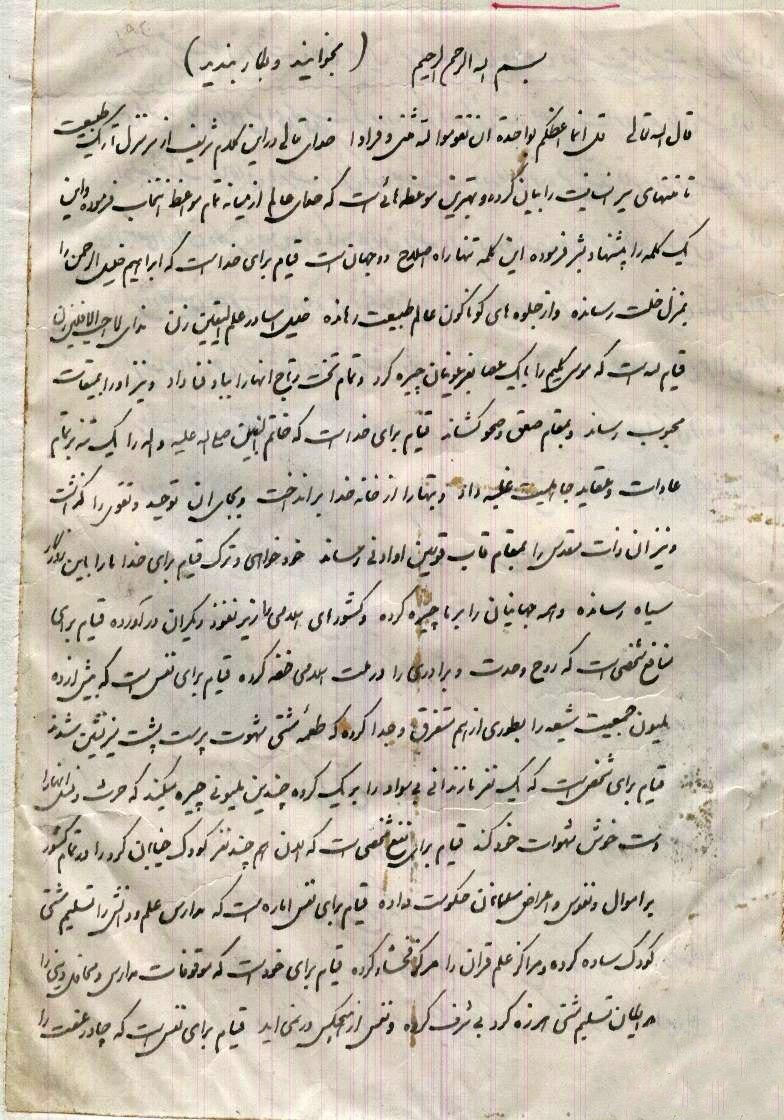 دستنوشته امام خمینی که رهبر انقلاب به آن اشاره کردند چیست؟