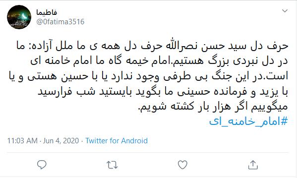تبریک کاربران به برگزیده شدن رهبر انقلاب به رهبری با #امام_خامنهای