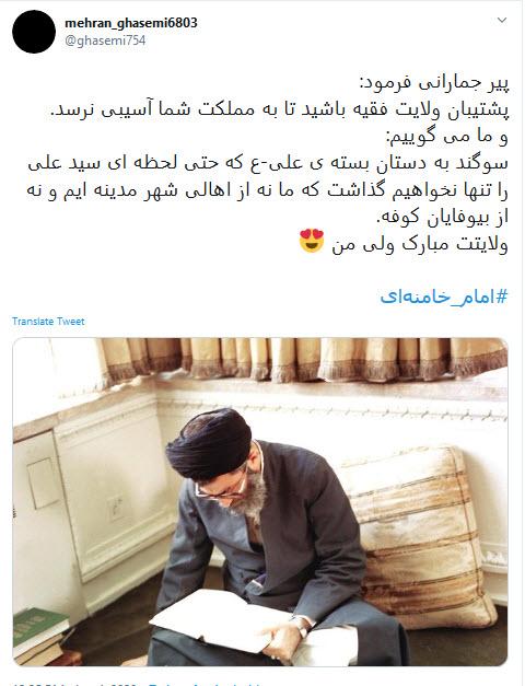 تبریک کاربران به مناسبت برگزیده شدن رهبر انقلاب به رهبری ایران