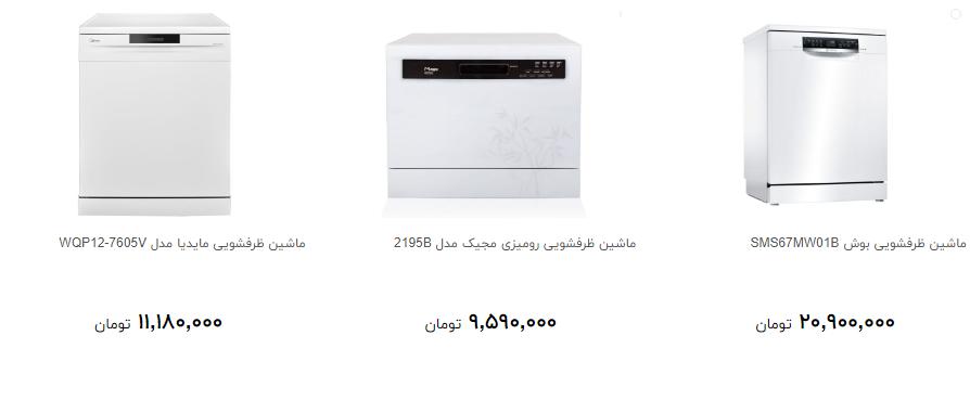 مدل های جدید ماشین ظرفشویی را چند بخریم؟