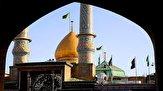 پخش زنده ویژه برنامه تعویض پرچم گنبد منور حضرت سیدالکریم(ع) از شبکه قرآن سیما