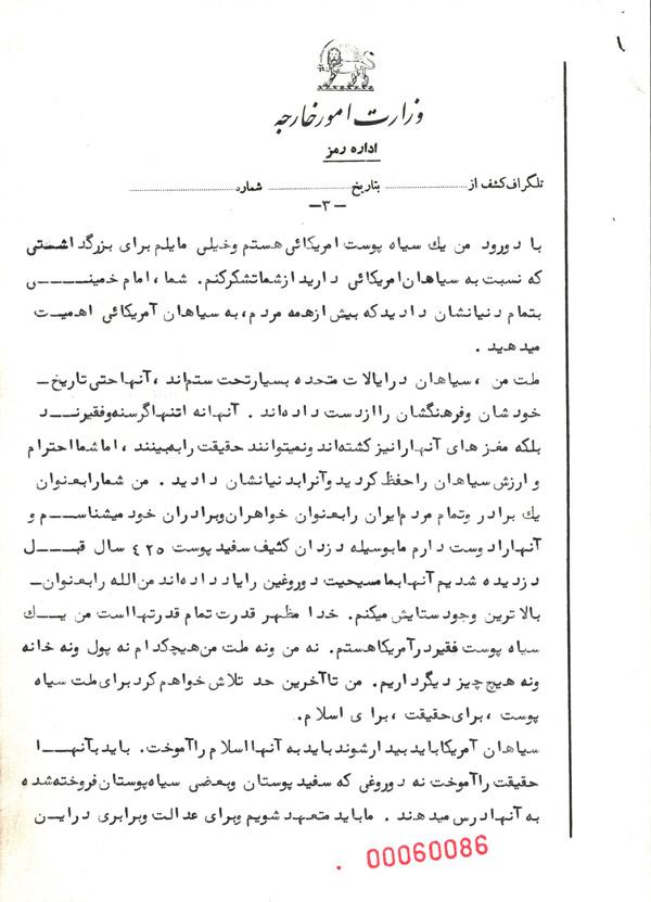 نامه جالب یک مسلمان سیاه پوست آمریکایی به امام خمینی در چهل سال پیش