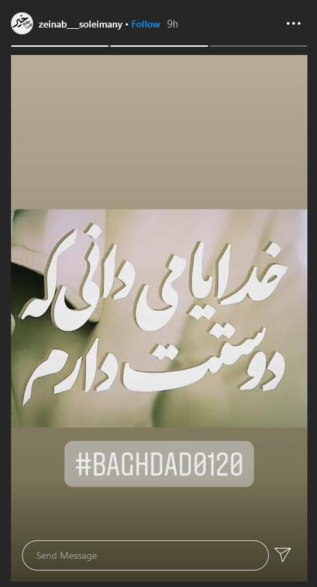 استوری جدید زینب سلیمانی در ساعت ترور سردار دلها