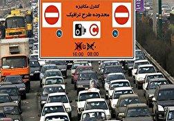 باشگاه خبرنگاران - سرانجام اجرای طرح ترافیک در تهران + فیلم