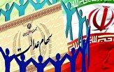 باشگاه خبرنگاران - مهلت آزادسازی سهام عدالت دوباره تمدید شد