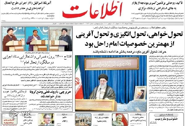 روزنامه های 17 خرداد 99
