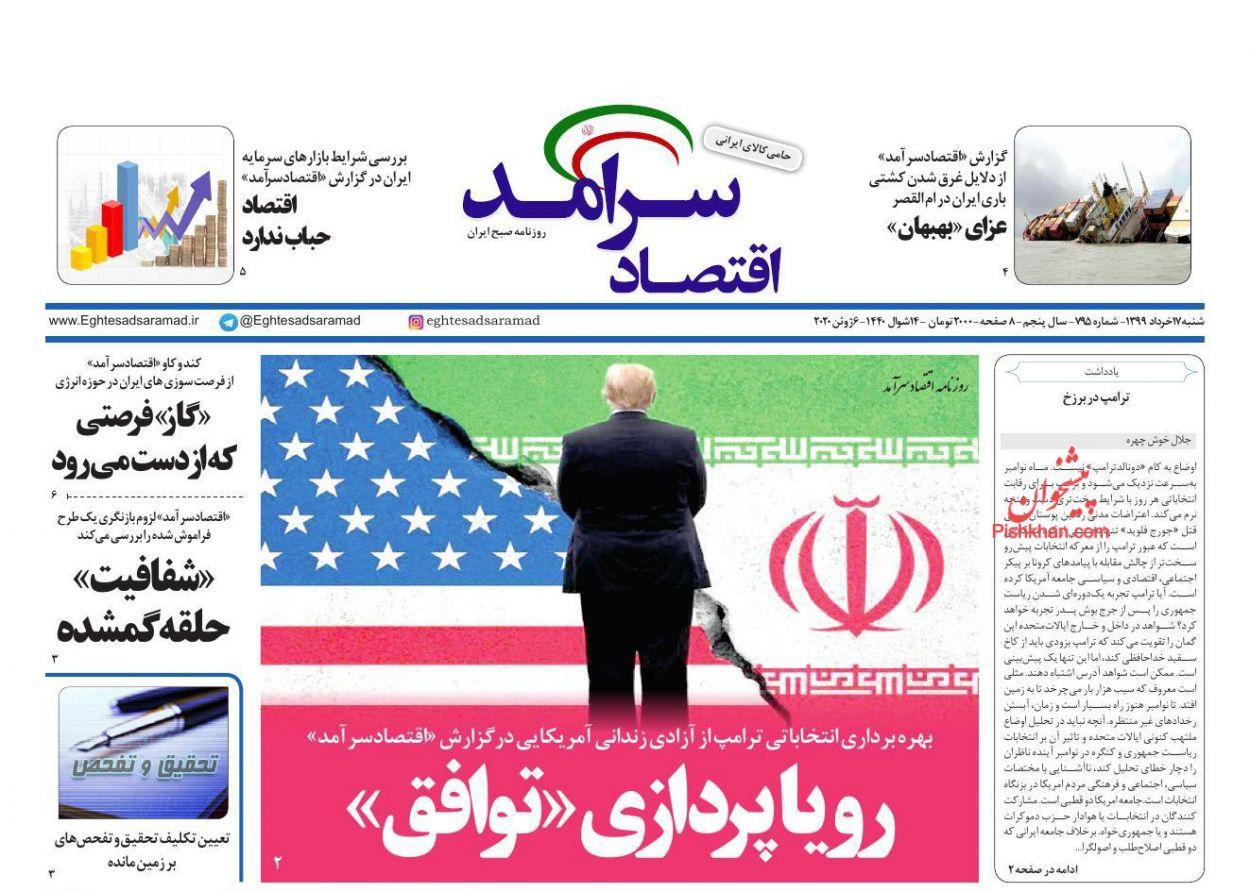 کسری بودجه باید از نقدینگی بازار تامین شود/ افزایش ۸۰ درصدی خط فقر در تهران ظرف ۲ سال/ بورس همچنان در میان بازارها می تازد