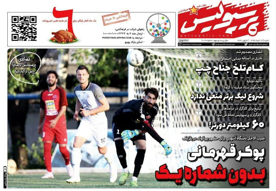 روزنامههای ورزشی ۱۷ خرداد