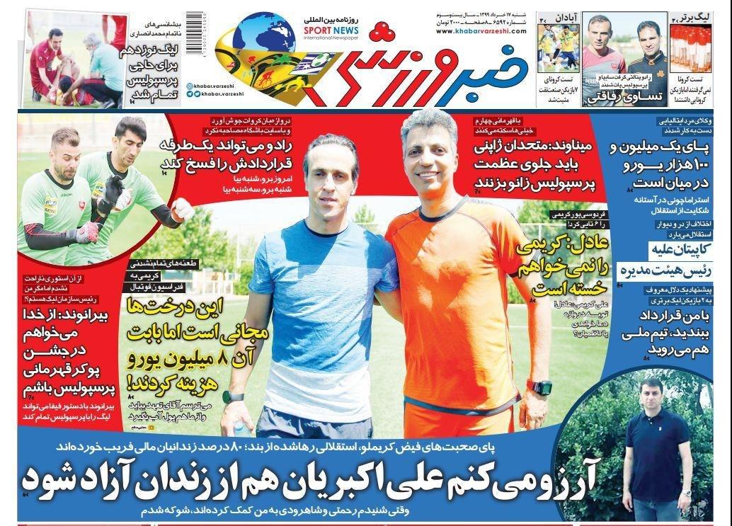 خبر ورزشی - ۱۷ خرداد
