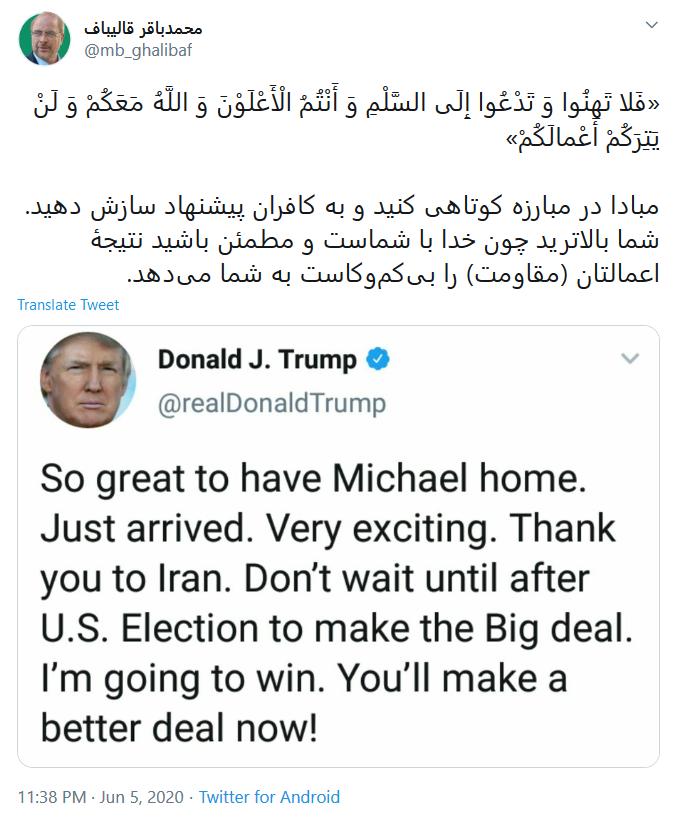 واکنش رئیس مجلس یازدهم به اظهارات ترامپ