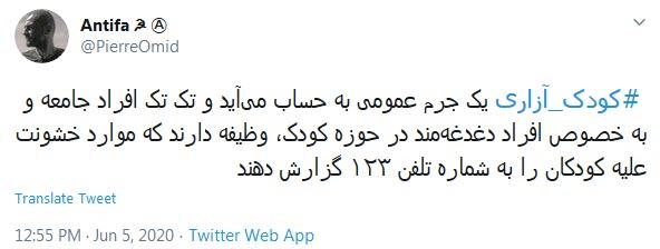 #کودک_آزاری| خشم کاربران به رفتار بیرحمانه مادر مشهدی با کودکش