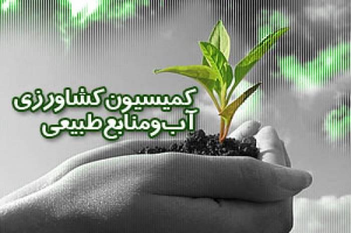برنامههای نماینده داراب و زرین دشت برای تصدی ریاست کمیسیون کشاورزی/ارائه سامانه آنلاین وضعیت کشت محصولات زراعی و باغی