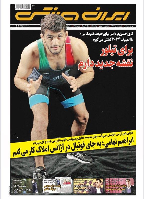 روزنامههای ورزشی ۱۸ خرداد