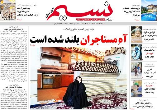 نقص فنی در پرواز شماره ۸۳۳ اهواز به تهران