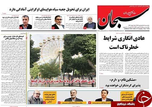 تصاویر صفحه نخست روزنامههای فارس ۱۸ خردادماه سال ۱۳۹۹