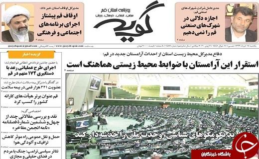 ۳۵۰ طرح اشتغال روستایی در قم اجرا میشود/دود جنگ افروزی آمریکا علیه ایران به جشم خودش رفت