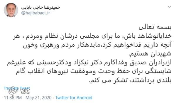توئیت معنادار حاجی بابایی بعد از جلسه با نامزدهای احتمالی ریاست مجلس یازدهم