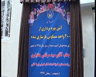 افتتاح ۴۰۰واحد مسکونی در همدان