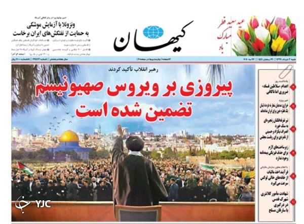 کیهان 3 خرداد 99
