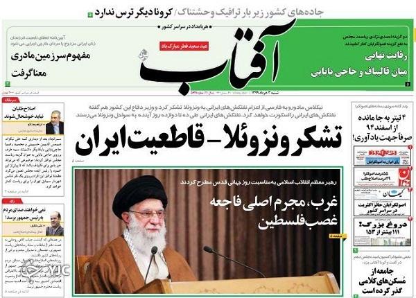 آفتاب یزد 3 خرداد 99
