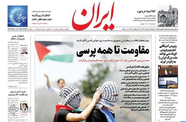 ایران 3 خرداد 99