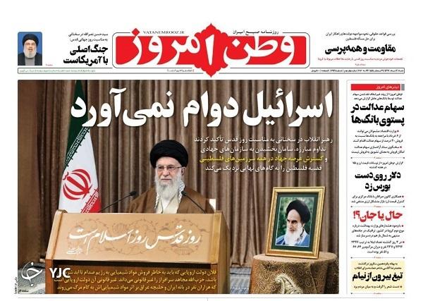 وطن امروز 3 خرداد 99
