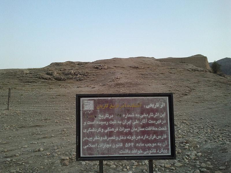 شهری که به دست یکی از پهلوانان باستانی بنیانگذاری شد