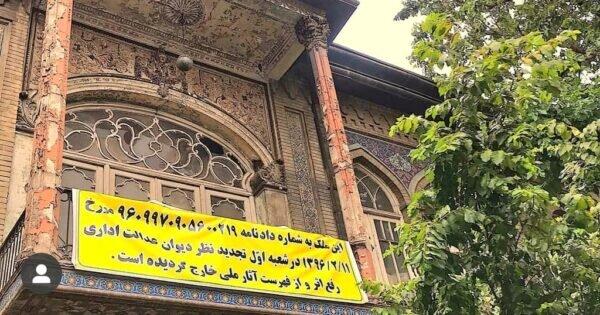 فخر فروشی به خروج عمارت گلستانه از ثبت ملی با نصب بنر/ شهرداری: ابتدا فکر کردیم شوخی است!