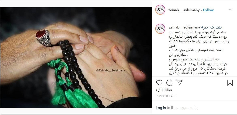 حکایت دستان جدا شده؛ روایتی از لحظات دلنتنگی دختر سردار سلیمانی