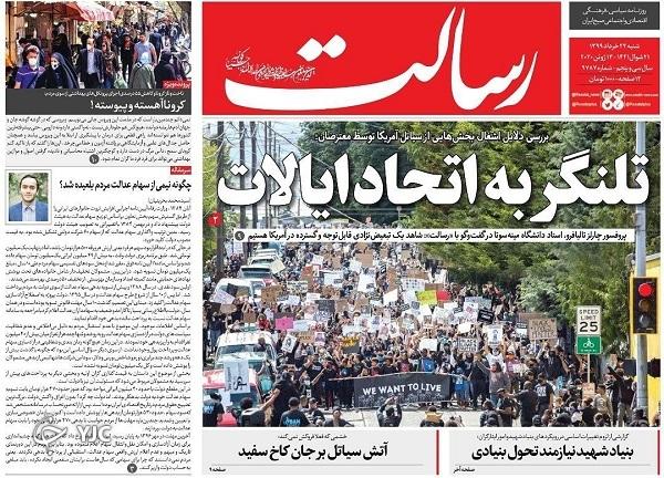 روزنامه های 24 خرداد 99