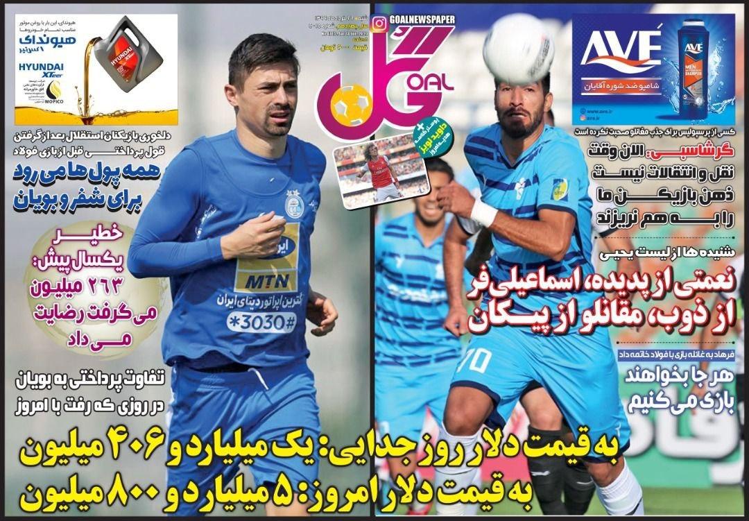 روزنامههای ورزشی ۲۴ خرداد