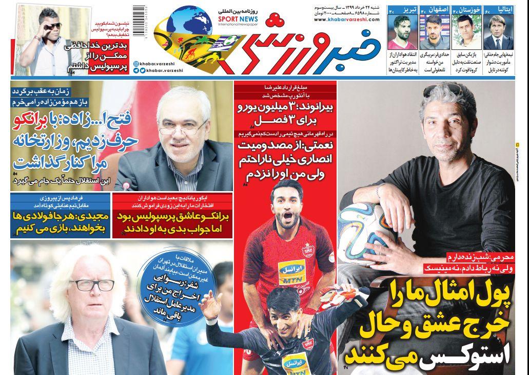 خبر ورزشی - ۲۴ خرداد