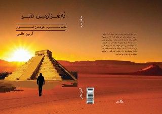 نه هزارمین نفر منتشر شد