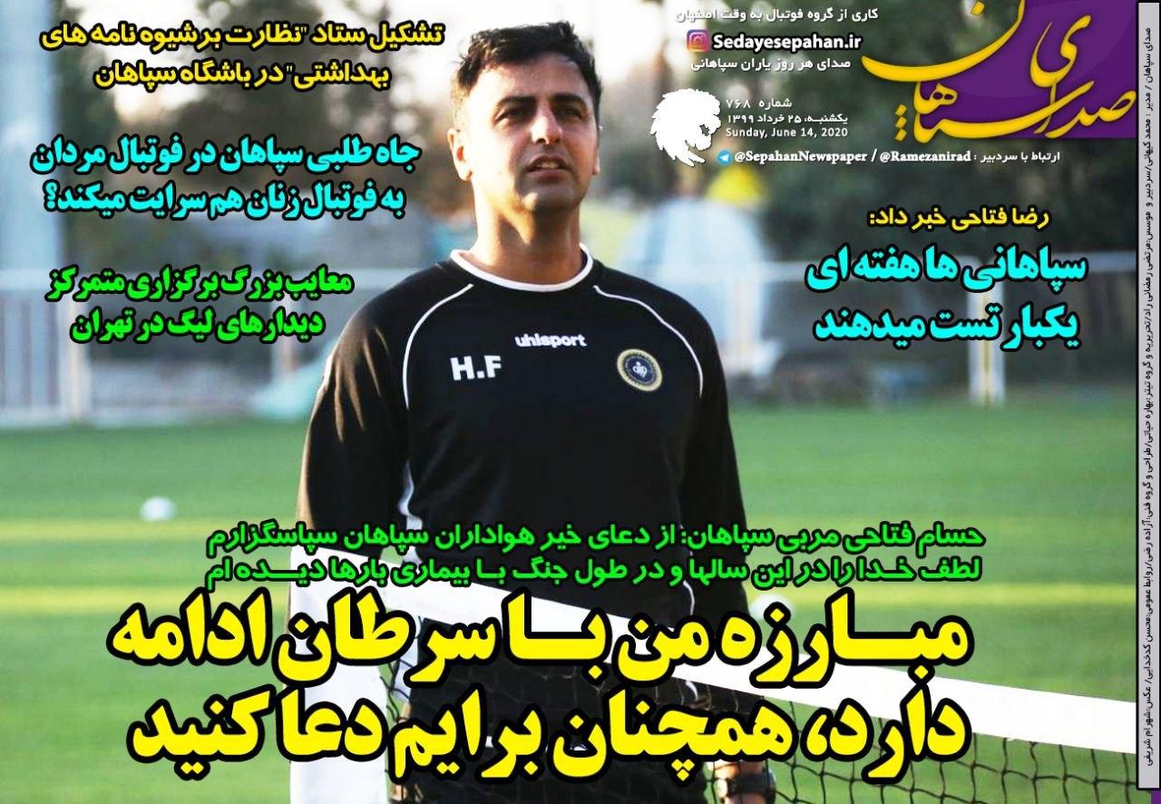 روزنامههای ورزشی ۲۵ خرداد