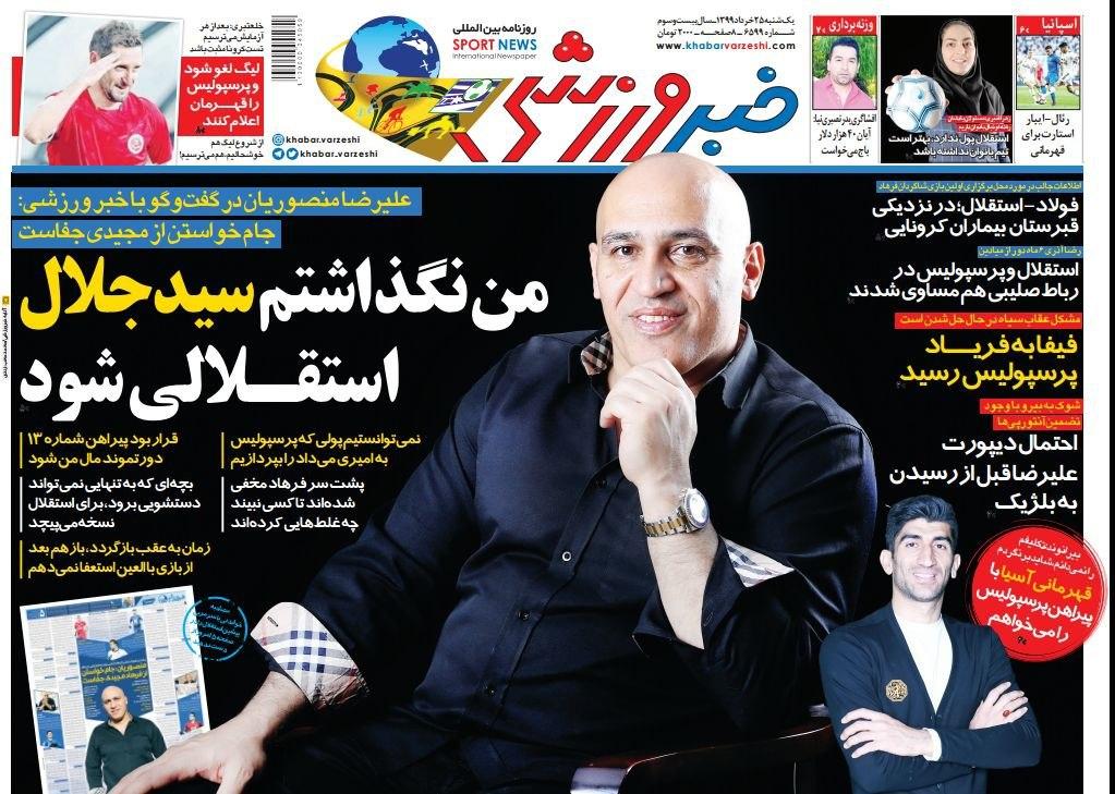 خبر ورزشی - ۲۵ خرداد