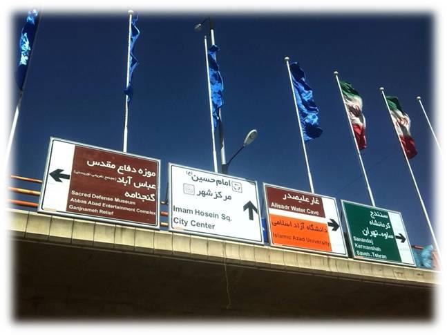 نصب بیش از ؟ تابلومبلمان شهری در همدان