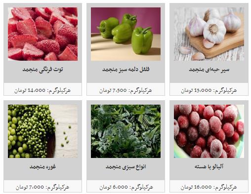 نرخ مصوب محصولات غذایی منجمد نیمه آماده در میادین میوه و تره بار