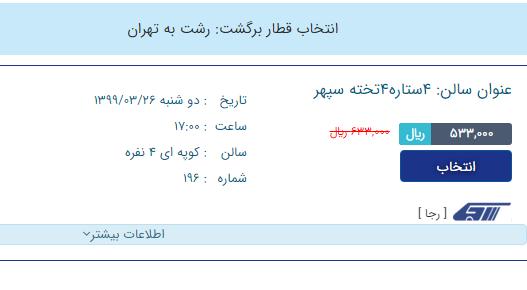 آغاز فروش بلیت قطارهای مسافری رجا از امروز