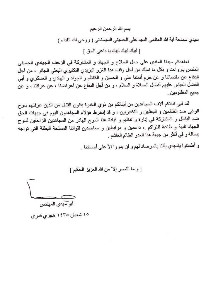 نامه شهید ابومهدی المهندس به آیت الله سیستانی