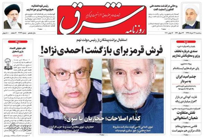 مردم از ما راضی اند/ پرونده سازی آژانس علیه ایران/ نمکی، چرا رفت و برگشت/ کرهایهای چشم سفید