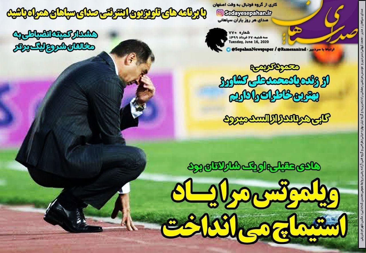 روزنامههای ورزشی ۲۷ خرداد