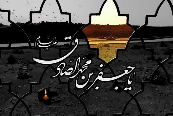به مناسبت شهادت ششمین اختر تابناک امامت امام  جعفر صادق علیه السلام
