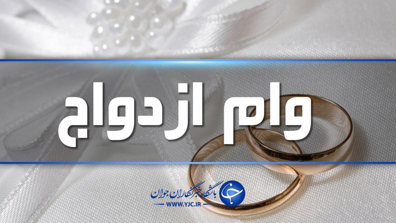 50 میلیون تومان وام ازدواج چه دردی از جوانان درمان میکند؟