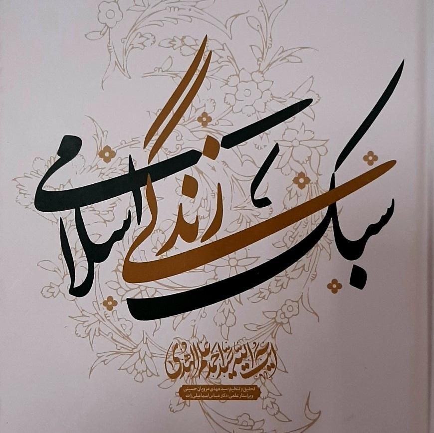 کتاب سبک زندگی اسلامی